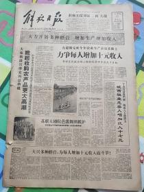 解放日报1959年10月17.18.19.20日