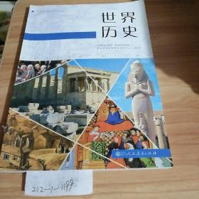 普通高中课程标准,历史读本,世界历史
