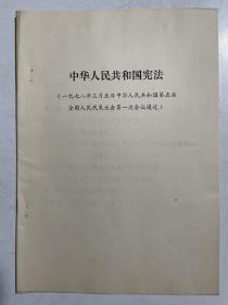 1978年宪法(3月5日通过,五届人大一次会议秘书处当天印制)
