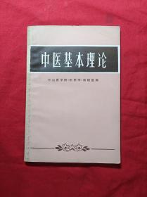 中医基本理论(1972年1版1印)