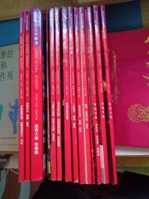 中国国家地理 2006年共14本合售(1-12期全,第2、4有地图,第4、10有增刊)