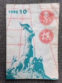 象棋1996年第10期