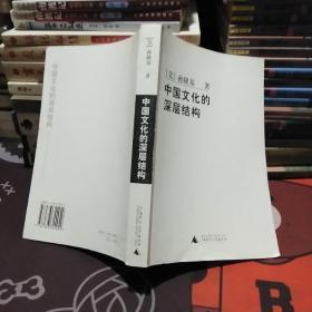 中国文化的深层结构【一版一印】