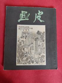 老版彩色连环画《画皮》程十发  1956年1版1印