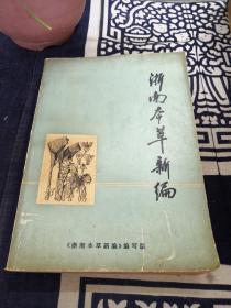 浙南本草新编