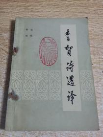李贺诗选译