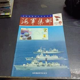 海军集邮2012  1