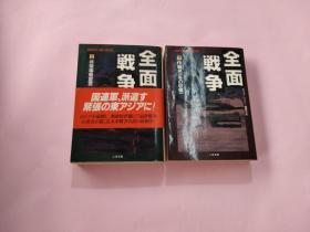 全面战争 上下册 日文原版