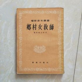 电影剧本丛书  乡村女教师