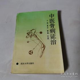 中医骨病证治  本书论述了中医骨科的病因病机、治疗原则和各种骨病的病因、临床、治疗等。