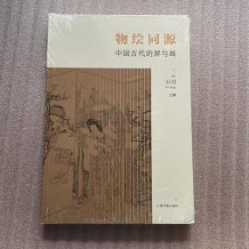 物绘同源:中国古代的屏与画