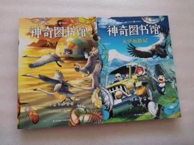神奇图书馆:天空历险记1+神奇图书馆 天空历险记2(2册合售)