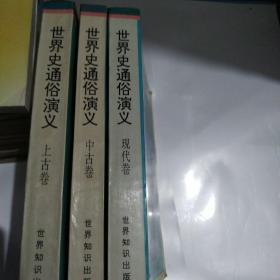 世界史通俗演义 现代卷,中古卷,上古卷 三册合售