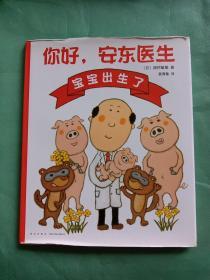 你好,安东医生:宝宝出生了/爱心树童书