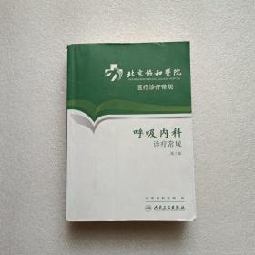 北京协和医院医疗诊疗常规·呼吸内科诊疗常规 第2版   内有笔记划线 不影响阅读 请阅图