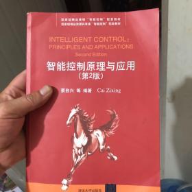 """国家级精品资源共享课""""智能控制""""配套教材:智能控制原理与应用(第2版)"""