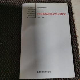 中国国防经济安全研究