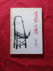 清园夜读(增订版)
