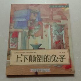 上下颠倒的兔子:世界童书大师想象之旅