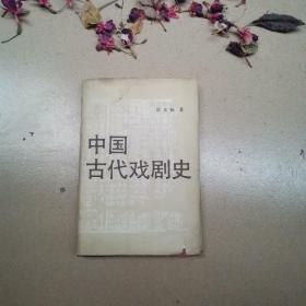 中国古代戏剧史  唐文标著  精装2200册一版一印