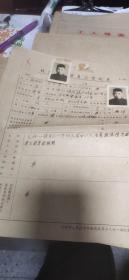 五十年代杭州建筑公司工人登记表,体检表等多份