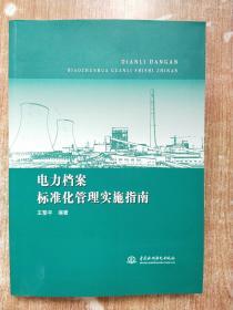 电力档案标准化管理实施指南【库存书一版一次印刷】