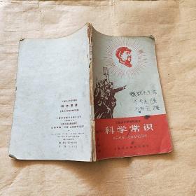 上海市小学暂用课本  科学常识
