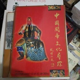 中国关帝文化寻踪
