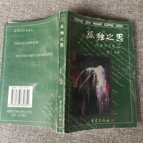 孤独之思 西方书人札记:红襟鸟丛书