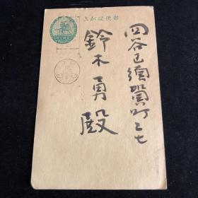 二战时期日本邮政明信片 正面日本人毛笔书写日本东京地址和收件人,有邮戳。背面印刷体短信,内容是新年祝福,社会研究进展,身体情况等。