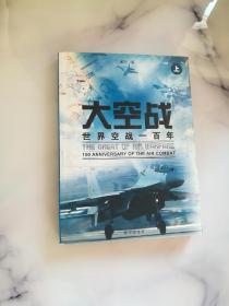 大空战 世界空战一百年 上《45826》