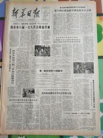 新华日报1980年12月29日