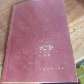 无字:茅盾文学奖获奖作品 第一册