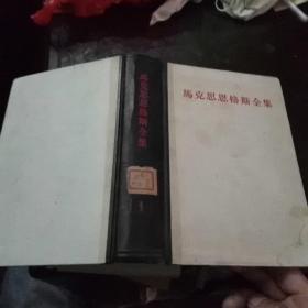 马克思恩格斯全集1(第一卷)内含马恩早期著作
