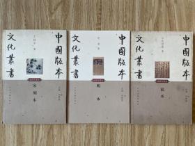 《家刻本》《明本》《稿本》中国版本文化丛书 三册合售