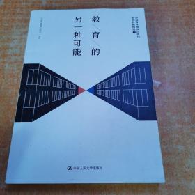 教育的另一种可能——中国青年报冰点周刊教育特稿精选