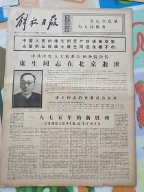 解放日报1975年12月17日