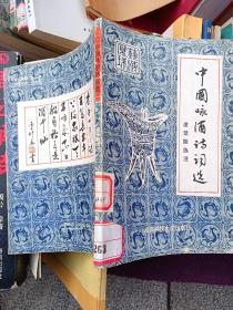 中国咏酒诗词选