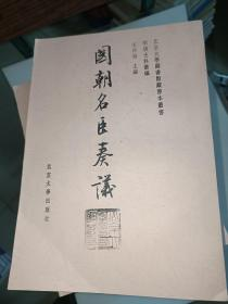 国朝名臣奏议   北京大学图书馆藏善本丛书. 明清史料丛编  油印见图