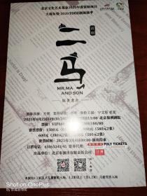 话剧节目单:二马[北京演出有限公司]