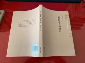 明代文人的命运(2013年1版1印,封面有道擦痕如图)