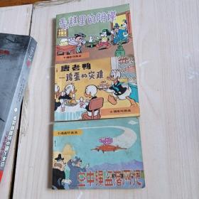 卡通连环画选3本