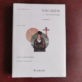 中国与基督教:中西文化的首次撞击
