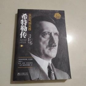 希特勒传、下册