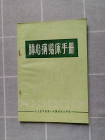 肺心病临床手册