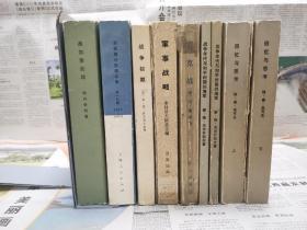【苏德军事资料】七种九册合售:高加索会战+苏联国内阶级斗争·第一时期+战争初期+军事战略+坦克战+战争年代与和平时期的海军(两本)+回忆与思考(上下)