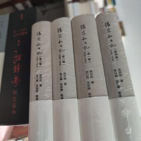 张宗和日记(1-4卷):1930—1949