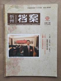 忻州档案2017.6 中共历届党代表