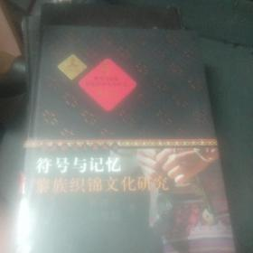 符号与记忆:黎族织锦文化研究