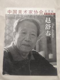 中国美术家协会美术家赵舒春(签名本)